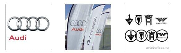 Расшифровка логотипа Audi